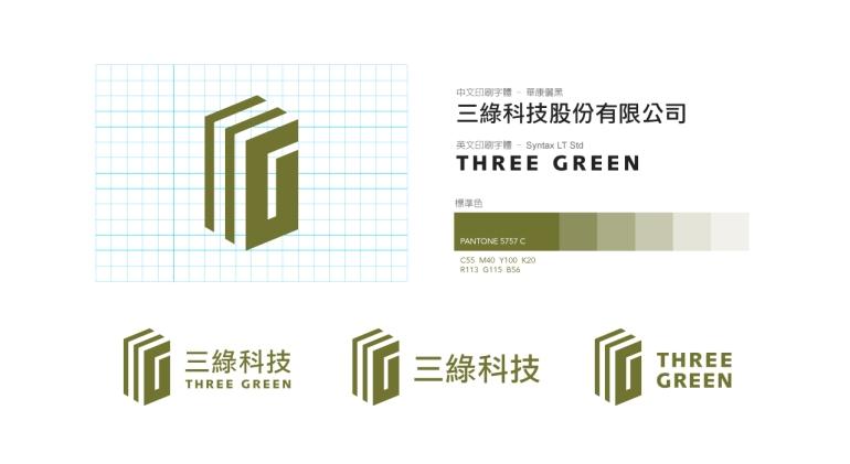 三綠-ci